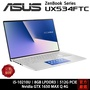 ASUS 華碩 Zenbook 15 UX534 UX534FTC-0122S10210U i5/8G/銀 輕薄筆電