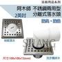【ShangCheng】(10X10CM) 阿木師 AMS洗衣機排水 地板落水 兩用型分離式落水頭 不鏽鋼水門 洗衣機兩用 防蟲 防臭 兩用落水頭 E-0160