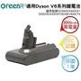 GreenR3金狸 適用Dyson DC58/DC59/DC61/DC62/SV03/SV07/SV09/V6/DC74 吸塵器鋰電池3000mAh
