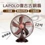 【LAPOLO 藍普諾】 12吋復古古銅桌扇 LA-32MB