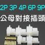 『仟尚電商』110型 2P 3P 4P 6P 9P 連接器 快速接頭 2.8mm 公母接插件端子 公母一套 接線端子