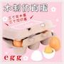 🌻現貨不必等🌻 兒童木製廚房玩具兩色雞蛋組 6顆蛋 扮家家酒 紙盒裝