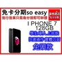 免卡分期 APPLE IPHONE 7  I7 128G 全新未拆 實體店面 無卡分期 學生軍人💯 快速過件 免頭款