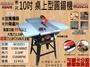 日本ASAHI 第2代 10吋桌上型圓鋸機M10251切斷機/超越GTS1031 BT2508大全配