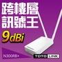 [福利品]TOTOLINK N300RB-Plus 極速廣域無線寬頻分享器