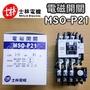 士林電機 現貨 MSO-P21 電磁開關 過載保護 電磁接觸器 開關 MSOP21 積熱電驛 過載電驛 TH RY 過載