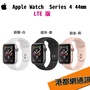 【APPLE 新品預購】Appe Watch Series 4 GPS+行動網路版 44mm