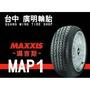 【廣明輪胎】MAXXIS 瑪吉斯 MA-P1 休旅車胎 205/70-15 完工價 四輪送3D定位