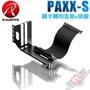 PC PARTY RAIJINTEK PAXX-S 顯卡轉向支架+排線