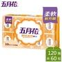 免運【五月花】聰明萬用抽取式紙巾(120抽*10包*6袋)(0220)