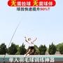 現貨🔥 羽毛球訓練器單人練習一個人的羽毛球自動回旋耐打兒童成人健身器 兒童羽毛球拍 CP值高 羽球收納套 幼兒戶外羽球