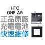 HTC ONE A9 全新原廠電池 無法充電 膨脹 更換電池 全新零件 專業維修【台中恐龍電玩】