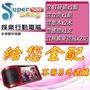 【金嗓】Super Song500(娛樂行動電腦多媒體伴唱機)