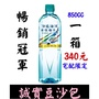 誠實豆沙包 台鹽海洋鹼性離子水 850ml