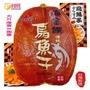 【合信旺旺】特級台灣烏魚子8兩上/片/肉厚 口感綿密 Q彈 好吃 品質衛生有保證
