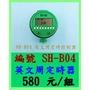 英文定時器(SH-B04)綠神園藝 自動澆水 自動灑水 自動澆花 定時澆水 定時澆花 定時灑水 PVC軟管 噴頭 電磁閥