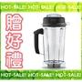 《立即購+贈超值好禮三選一》Vita-Mix Vitamix TNC5200 調理機 專用容杯 2.0L 濕杯 (含上蓋不要可折現)