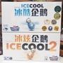 【伴桌趣正版桌遊】 冰酷企鵝 + 冰炫企鵝 合輯 Ice Cool 桌遊 兒童桌遊 企鵝 冰 派對遊戲