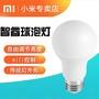 小米飛利浦智睿球泡燈 智能燈泡 wifi手機遠程遙控 110v可用