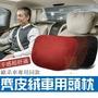 ORG《SD1476》觸感舒適~高級車專用同款 汽車 車用 頭枕 頭靠枕 腰枕 汽車頭枕 護頸枕 頸枕 抱枕 汽車用品