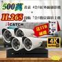 ►高雄/台南/屏東監視器◄ 可取 ICATCH KMH-0425EU-K H.265 4路主機 + 5MP 500萬畫素 管型 紅外線攝影機*4