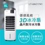 TELEFUNKEN 8L德律風根8升晶片製冷冰冷扇 LT-8AC1741