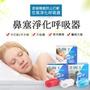 鼻塞淨化呼吸器 止鼾 防鼾 鼻塞呼吸 睡眠 防打呼