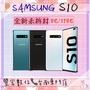 S10 三星 (8G/128G) 6.1吋 Samsung 全新空機 原廠正品 未拆封公司貨 保固一年【雄華國際】