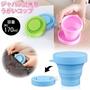 【kiret】旅行隨手矽膠折疊杯/環保伸縮杯-附杯蓋 超值2入(摺疊杯 漱口杯 水杯 外出用品)