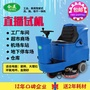 合美駕駛式洗地機全自動商用拖地機工業工廠