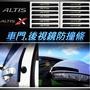 ALTIS 9代~11.5 X代全車系車門.後視鏡防撞飾條