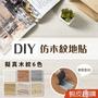 DIY仿木紋立體地板貼 自黏地板 10片/20片/30片 耐磨防水 免上膠 木紋地板【蝦皮團購】【MM-Q005】