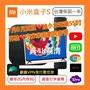 【24H內出貨】小米盒子S 越獄版(台灣公司貨) 機上盒 電視盒 看第四台 Youtube 電影 連續劇 小米盒子4