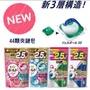 44入袋裝~滿滿現貨【Crazy baby】瘋寶貝 P&G 日本3D雙色洗衣球 Ariel洗衣膠球全新配方抗菌除垢
