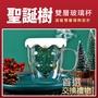 【樂邦】聖誕樹造型雙層隔熱玻璃杯(聖誕樹 耶誕樹 玻璃杯 馬克杯 水杯 交換禮物 小物 雙層隔熱 耐熱)