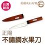 正陽不鏽鋼水果刀/台灣製造 削皮刀 刀具 露營野餐攜帶方便