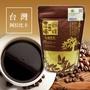 【國姓驛站】國姓農場咖啡豆(中焙1磅)免運