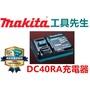 含稅/DC40RA【工具先生】MAKITA 牧田 原廠  40V 充電器 快充/TD001GD205/40V系列 專用