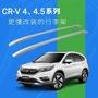 CRV4、4.5代車頂架