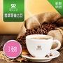 【RORISTA】翡翠哥倫比亞_嚴選咖啡豆(3磅)