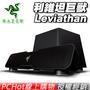 [限時促銷] RAZER 雷蛇 Leviathan 利維坦巨獸 5.1聲道 二件式 電競喇叭 藍芽喇叭 無線喇叭