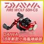 現貨 盒裝正品 DAIWA FIRE-WOLF 小烏龜捲線器