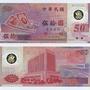 (全新)新台幣發行50週年紀念「88年印製」