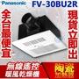 含稅 Panasonic國際牌 FV-30BU2W 單馬達陶瓷加熱 無線遙控 暖風機  FV-30BU2R 『九五居家』