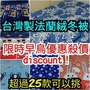 【利多多】台灣製 法蘭絨暖被/雙面 法萊絨 暖暖被 厚被 冬被 被子 送禮