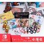 [全新現貨]全彩保護殼 Nintendo Switch 主機 + joy con保護殼 NS 可置入底座