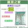 【蔬菜之家】綠沸石1.5公斤 (3~6mm)(1~3mm)