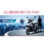 萬華-永泰 SYM三陽FNX125 ABS 本店(05月) 可刷卡 不加趴 (現金一次付清另議)