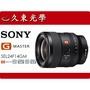 《久東光學》公司貨 預購  SONY FE 24mm F1.4 GM  驅動超音波對焦馬達 (DDSSM)