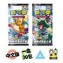 ★御玩家★預購暫定12月 最新第二彈 寶可夢集換式卡牌遊戲 PTCG 繁體中文版